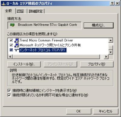 IPアドレス 設定