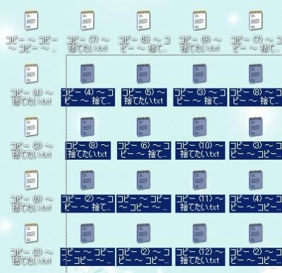 デスクトップ 増殖