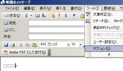 Outlook 全角 空白